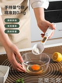 電子勺 電子量勺克數勺高精度克度計量勺刻度勺子秤廚房烘焙稱量勺 至簡元素