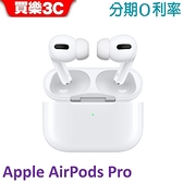 Apple AirPods Pro 藍芽耳機,分期0利率,Apple 公司貨