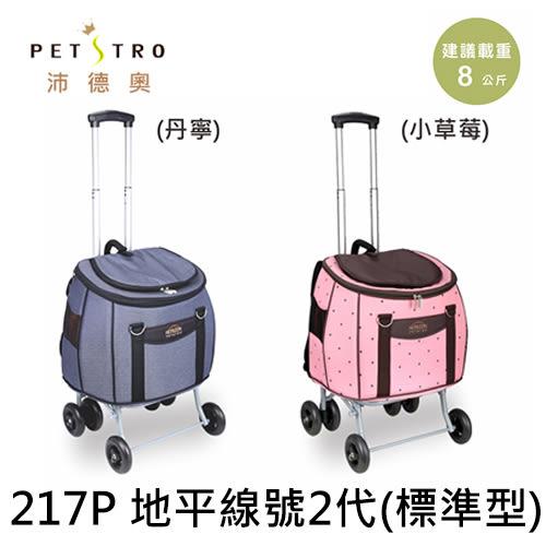 PetLand寵物樂園《沛德奧Petstro》寵物推車-217P 地平線號二代(標準型)-2款/狗推車/貓籠
