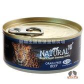 【寵物王國】NATURAL10+原野無穀機能主食罐(草原牛肉)90g