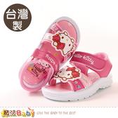 女童鞋 台灣製Hello kitty授權正版俏麗涼鞋 魔法Baby