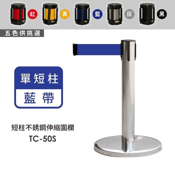 【開店用品】(藍帶)不鏽鋼伸縮圍欄(短版)TC-50S 欄柱 紅龍柱 排隊隊伍 動線規劃 展示圍欄