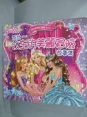 【書寶二手書T1/兒童文學_IDB】芭比-公主的美麗冒險故事集_伊莉絲.艾倫