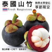 【果之蔬-全省免運】(非冷凍)泰國新鮮空運山竹X1袋(1kg±10%/袋)