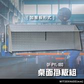 【辦公 】大富DF PYL 180 桌面掛板組(加層板形式)辦公 工作桌零件收納抽屜櫃零件盒