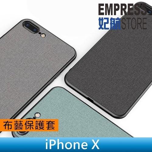 【妃航】QinD/勤大 iPhone X 布藝保護套 布紋/全包 防摔/防汗/防指紋 軟殼/保護殼/手機殼