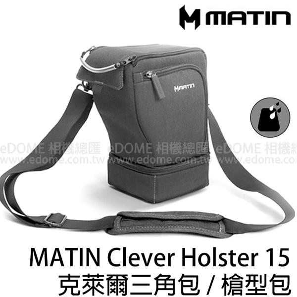 MATIN Clever Holster 15 克萊爾 三角包 槍型包 (24期0利率 免運 立福公司貨) 側背相機包 M-10044