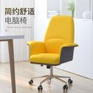 電腦椅家用學生椅子書房書桌靠背搖搖椅老板椅單人沙發游戲小凳子【全館免運】