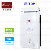 【PK廚浴生活館】 高雄 櫻花牌 熱水器 GH-1021RF GH1021 加強抗風熱水器10L※有窗戶跟欄杆不適用