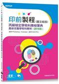 印前製程丙級檢定學術科應檢寶典2018版|適用Photoshop.Illustr