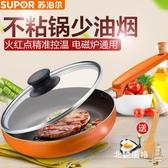 平底鍋蘇泊爾28cm平底鍋24cm火紅點少油煙不黏鍋煎蛋牛排26cm煎鍋電磁爐