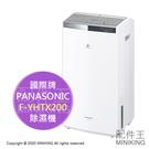 日本代購 空運 2020新款 Panasonic 國際牌 F-YHTX200 衣物乾燥 除濕機 22坪 20L/日