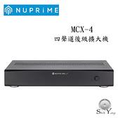 NuPrime MCX-1 MCX-2 MCX-3 MCX-4後級擴大機 台灣代理商授權指定經銷商