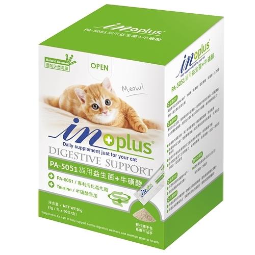 【寵物王國】IN-PLUS贏 腸胃保健-PA-5051 貓用益生菌+牛磺酸30g (1gx30包入)