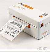 無紙倉電子打印機熱敏不干膠標簽 手機條碼貼紙打單機TT3315『易購3c館』