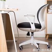 綠豆芽 電腦椅家用 人體工學職員學生椅  書房座椅 網布辦公椅子igo 橙子精品