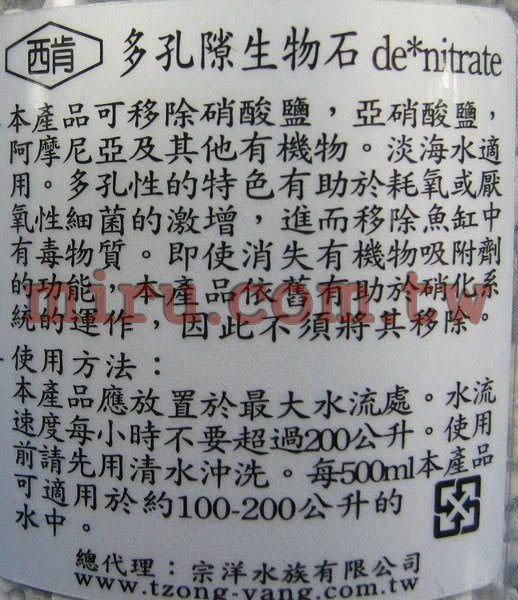 【西高地水族坊】美國原裝進口 西肯Seachem 多孔隙生物石(500ml)