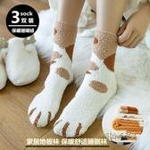 珊瑚絨襪子女保暖貓爪冬季可愛加絨加厚毛絨絨月子襪地板襪睡眠襪「時尚彩虹屋」