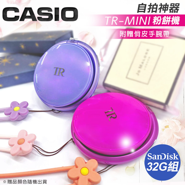 【32G手帶組合】 Casio TR MINI 聚光蜜粉機 自拍神器TRMINI 公司貨