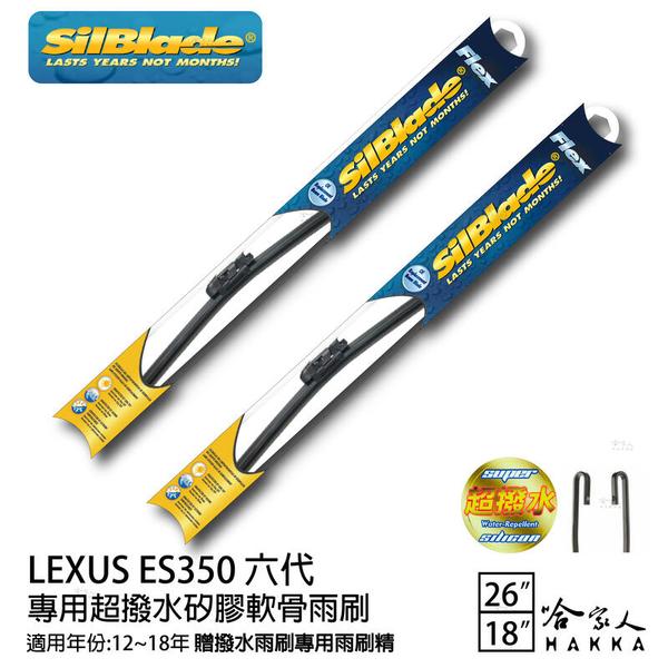 LEXUS ES350 6代 矽膠撥水雨刷 26+18 贈雨刷精 SilBlade 12~18年 哈家人