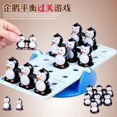 兒童早教訓練平衡親子益智互動通關游戲企鵝蹺蹺板玩具幼兒園禮物  初語生活
