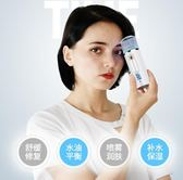 補水器 泌洋納米噴霧補水儀便攜保濕蒸臉器臉部美容儀器冷噴機加濕器神器 俏女孩