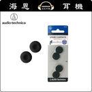 【海恩數位】日本鐵三角 ER-40 更換用耳塞海棉 適用於耳塞式耳機 (黑/棕/灰/藍/紅/桃紅+綠)