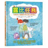 露比任務:培養孩子邏輯思考的程式尋寶記   采實文化 (購潮8) 9789869476751