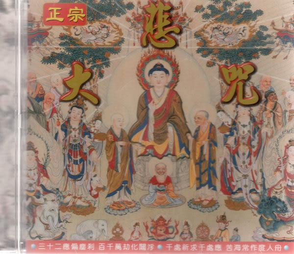 正宗大悲咒 珍藏白金版 CD (音樂影片購)