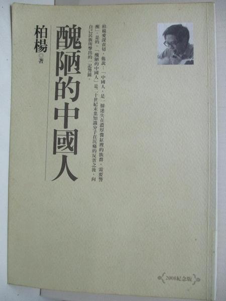 【書寶二手書T7/短篇_HAS】醜陋的中國人(2008紀念版)_柏楊
