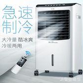 空調扇家用靜音臥室冷暖型立式一體機商用可移動便捷式微型小空調  KB4997 【歐爸生活館】