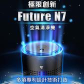 FUTURE LAB 未來實驗室 N7 空氣清淨機