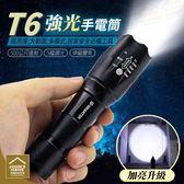 T6強光手電筒 戶外照明燈 5檔調光 伸縮變焦 防水LED露營燈應急【WA141】《約翰家庭百貨