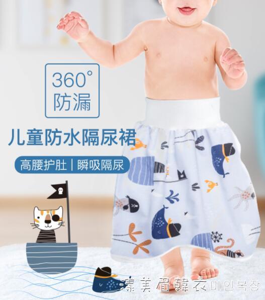 寶寶隔尿裙防水防漏尿布訓練褲尿床神器嬰兒童戒尿墊可洗兜褲夏季 蘿莉新品