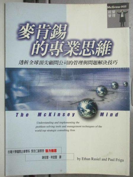 【書寶二手書T2/財經企管_HAM】麥肯錫的專業思維_伊森.雷索