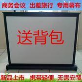 鑽石地拉式投影幕布20.30.40.46.50寸商務桌幕簡易便攜投影儀幕 七色堇