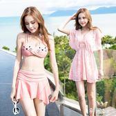 泳衣女三件套小胸聚攏性感韓國遮肚顯瘦溫泉分體裙式小香風游泳衣 js3880『科炫3C』