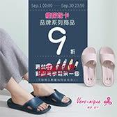 【維諾妮卡專區】全面9折▶加碼送壁掛式鞋架