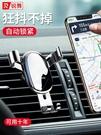 手機支架 車載手機支架導航汽車用出風口通用小車上支撐固定支夾架神器開車