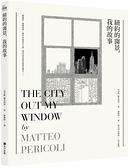 紐約的窗景,我的故事【城邦讀書花園】
