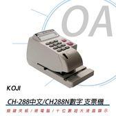 【高士資訊】KOJI CH-288N 數字 微電腦 支票機 阿拉伯數字