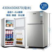 冰箱 迷你雙門式小冰箱118L冷藏冷凍家用宿舍辦公節能靜音雙門冰箱小型·夏茉生活IGO