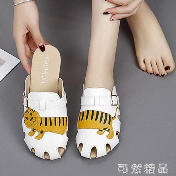 包頭半拖鞋女夏季新款洞洞鞋韓版平底百搭時尚外穿學生涼拖 可然精品鞋櫃