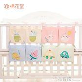 棉花堂嬰兒床頭掛袋新生兒尿片收納袋全純棉寶寶尿布兜袋尿不濕袋 卡布奇諾