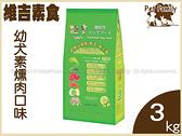 寵物家族-維吉機能性素食 幼犬原味素燻肉口味3kg