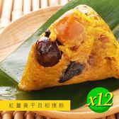 【豐滿生技】紅薑黃干貝相撲養生粽(4入/盒)x3盒_端午干貝粽_12入組