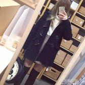 秋冬款牛角扣毛呢外套女韓版加厚小個子呢子大衣女 學生『小宅妮時尚』