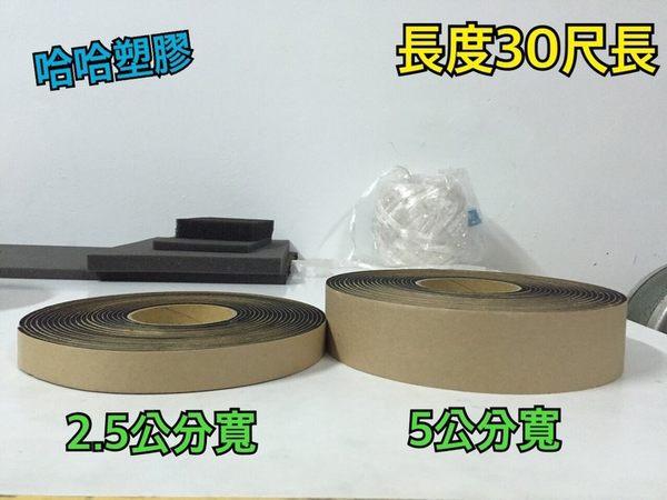 PU保溫膠帶 NBR材質 保溫板材質 (寬度2.5公分購買區) 可耐熱120度 冷氣空調材料