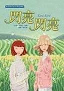 二手書博民逛書店 《閃亮閃亮: 》 R2Y ISBN:9575708148│Tai WAN Dong Fang/Tsai Fong Books