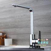 水龍頭 全銅主體四方廚房拉絲304不銹鋼冷熱家用洗菜洗面盆水槽龍